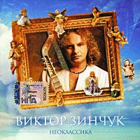 Диск также содержит видеоклип: Полонез (М. Огинский).