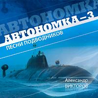 Александр Викторов. Автономка - 3. Песни подводников