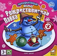 Несерьезные игры: Рождественская лавка