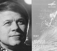 Поет Юрий Богатиков
