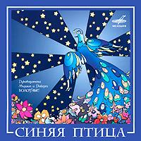 Мелодия: вокально-инструментальные ансамбли. ВИА Синяя птица