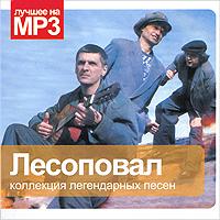 Лесоповал. Коллекция легендарных песен (mp3) 2009 MP3 CD