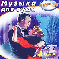 Музыка для души (mр3)
