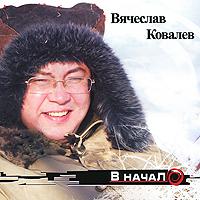 Вячеслав Ковалев. В начало