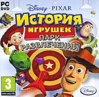История игрушек: Парк развлечений, Disney Interactive, Новый Диск, Уолт Дисней Компани СНГ