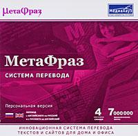 МетаФраз. Система перевода