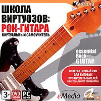 Школа виртуозов: Рок-гитара. Виртуальный самоучитель