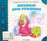 Издание содержит иллюстрированный буклет с текстами песен. Диск упакован в Jewel Case и вложен в картонную коробку.