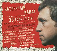 Владимир Высоцкий. Натянутый канат 33 года спустя