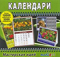 Мастерская идей. Календари