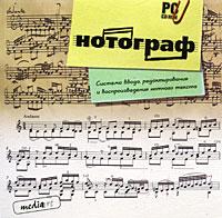 Нотограф