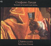 Издание содержит буклет с фотографиями, текстами композиций и дополнительной информацией на русском языке.