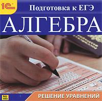 """Алгебра. Решение уравнений. Подготовка к ЕГЭ, 1С / """"ВЦ Комплекс"""""""