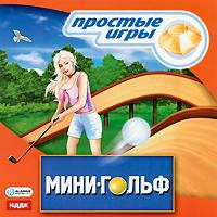 Мини-гольф. Простые игры