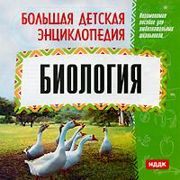 Большая детская энциклопедия. Биология