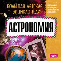 Большая детская энциклопедия. Астрономия