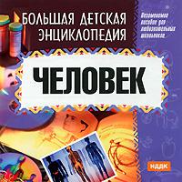 Большая детская энциклопедия. Человек