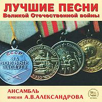 Ансамбль имени А. В. Александрова. Лучшие песни Великой Отечественной войны