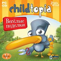 Childtopia: Веселые поделки, Новый Диск / Childtopia