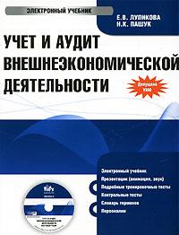 Учет и аудит внешнеэкономической деятельности Кнорус / ИнфоФонд