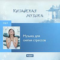 Издание содержит 40 треков в формате mp3.
