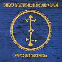 Издание содержит раскладку с текстами песен на русском языке.