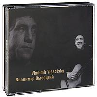 Владимир Высоцкий. Лучшие песни (3 CD) 2010 3 Audio CD