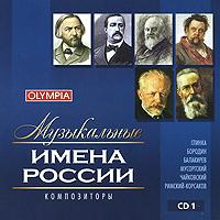 Издание содержит небольшой буклет с биографиями композиторов на русском языке.