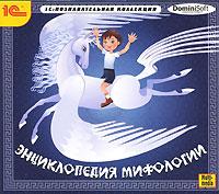 Энциклопедия Мифологии