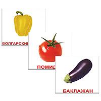Комплект карточек ОвощиВСПБК-ОвощиКомплект Овощи содержит 20 карточек с изображениями разных овощей и предназначен для занятий с детьми. Просмотр таких карточек позволяет ребенку быстро усвоить названия овощей, запомнить, как они пишутся, развивает у него интеллект и формирует фотографическую память. На обратной стороне карточек представлена краткая информация об изображенном овоще и несколько заданий.