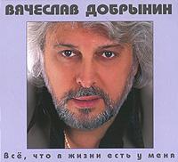 Zakazat.ru Вячеслав Добрынин. Все, что в жизни есть у меня