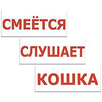 Комплект карточек Чтение по Доману-2ВСП-Ч2Комплект карточек Чтение по Доману-2 является продолжением и дополнением к комплекту Чтение по Доману-1 и служит потрясающим пособием для обучения чтению малышей, уже освоивших самые простые слова из трех-пяти букв. Комплект содержит 19 карточек с простыми глаголами, словом малыш и 10 простыми словами на русском языке. С помощью слов этого набора вы сможете составлять простые предложения на русском языке и легко комбинировать новые слова со словами из других наборов. Крупные подписи сделаны красным шрифтом на белом фоне. Обучение чтению с помощью карточек станет легким и увлекательным занятием и, в дальнейшем, поможет при освоении письма. Игровые занятия с ребенком с рождения развивают его интеллект и формируют фотографическую память. Рекомендуемый возраст от 12 месяцев.