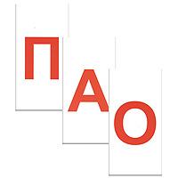Комплект мини-карточек БуквыВСП-БуквыКомплект Буквы содержит 40 карточек с буквами русского алфавита и предназначен для занятий с детьми. С помощью таких карточек ваш малыш быстро выучит все буквы. В комплект также входят добавочные буквы (А, Б, И, К, М, О, П) для разнообразных игр с ребенком. Вы можете вместе составлять слоги, простые слова и словосочетания. Обучение чтению с помощью карточек с буквами станет легким и увлекательным занятием и, в дальнейшем, поможет при освоении письма. Игровые занятия с ребенком с рождения развивают его интеллект и формируют фотографическую память.
