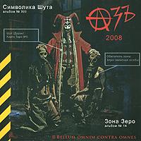 Zakazat.ru: Азъ. Символика шута / Зона зеро