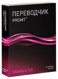 PROMT Standard 9.0. Англо-русский и русско-английский переводчик