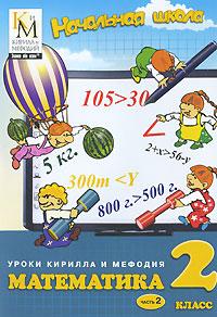 видео урок математика 10-11 класс смотреть онлайн учебник