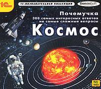 Zakazat.ru: Почемучка. 300 самых интересных ответов. Космос