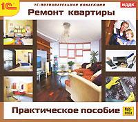 Ремонт квартиры. Практическое пособие