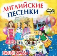 Английские песенки (mp3)