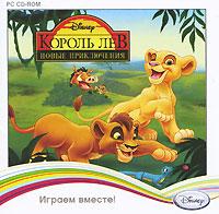 Король лев: Новые приключения, Новый Диск / Disney Interactive