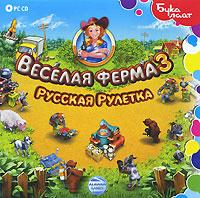 Веселая ферма 3. Русская рулетка