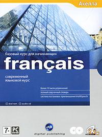 Francais: Базовый курс для начинающих