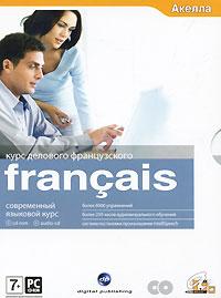 Акелла / Digital Publishing Francais: Курс делового французского