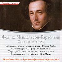 Издание содержит небольшой буклет с краткой биографией исполнителей.