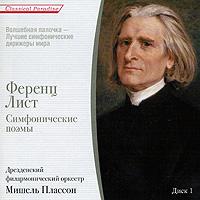 Издание содержит буклет с краткой биографией дирижера (Мишель Плассон) на русском языке.