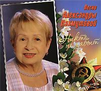 Сборник песен Александры Николаевны Пахмутовой.