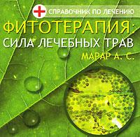 Фитотерапия: Сила лечебных трав