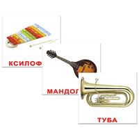 Комплект карточек Музыкальные инструментыВСПБК-Муз.инструментыКомплект Музыкальные инструменты содержит 20 карточек с изображениями разных музыкальных инструментов. Просмотр таких карточек позволяет ребенку быстро усвоить названия музыкальных инструментов, запомнить, как они пишутся, развивает интеллект и формирует фотографическую память.