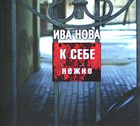 Издание содержит 28-страничный буклет с фотографиями и текстами песен на русском и английском языках.