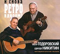 Петр Тодоровский, Сергей Никитин. И снова ретро вдвоем!